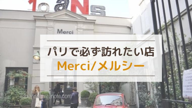 パリのせれくとしょっぷMerciメルシー