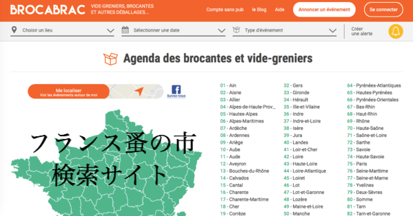 フランス蚤の市検索サイト