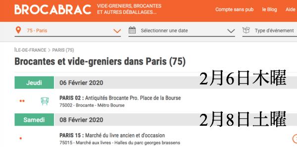 フランスwebサイト