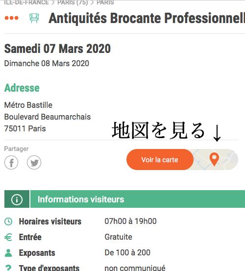 フランス蚤の市webサイト