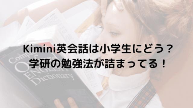 kimini英会話小学生1