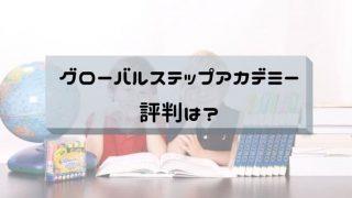 グローバルステップアカデミー評判