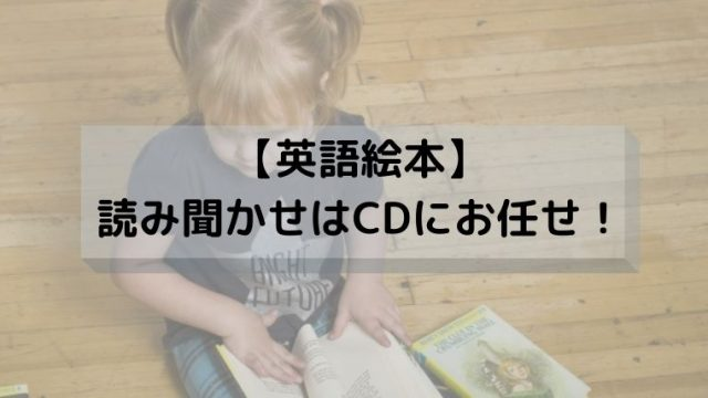 英語絵本読み聞かせCD