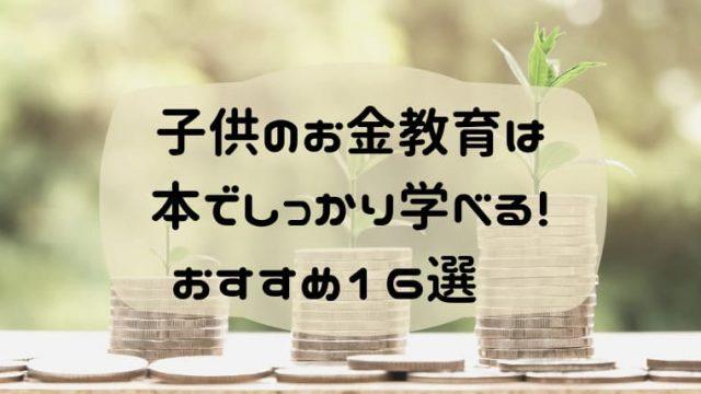 kodomo-okanekyouiku