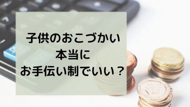 kodomo-okozukai-otetudai