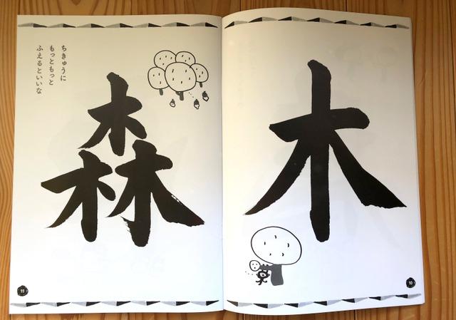 子供の習字簡単に練習できる