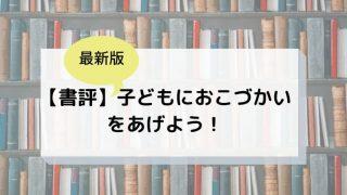 Kokomo-okodukai-ageyou